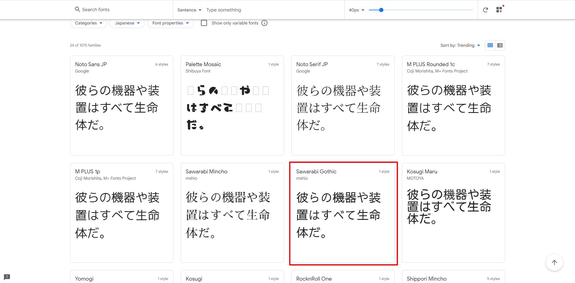 Google fontsから使いたいフォントを探し、フォント名を把握する。
