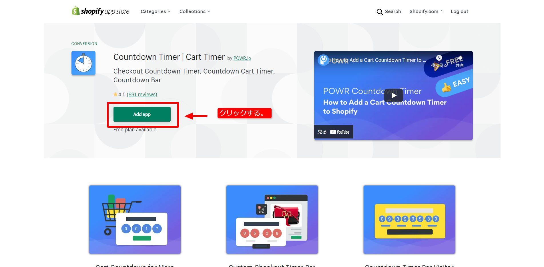 Countdown Timer   Cart TimerのShopifyアプリストアからインストールする。