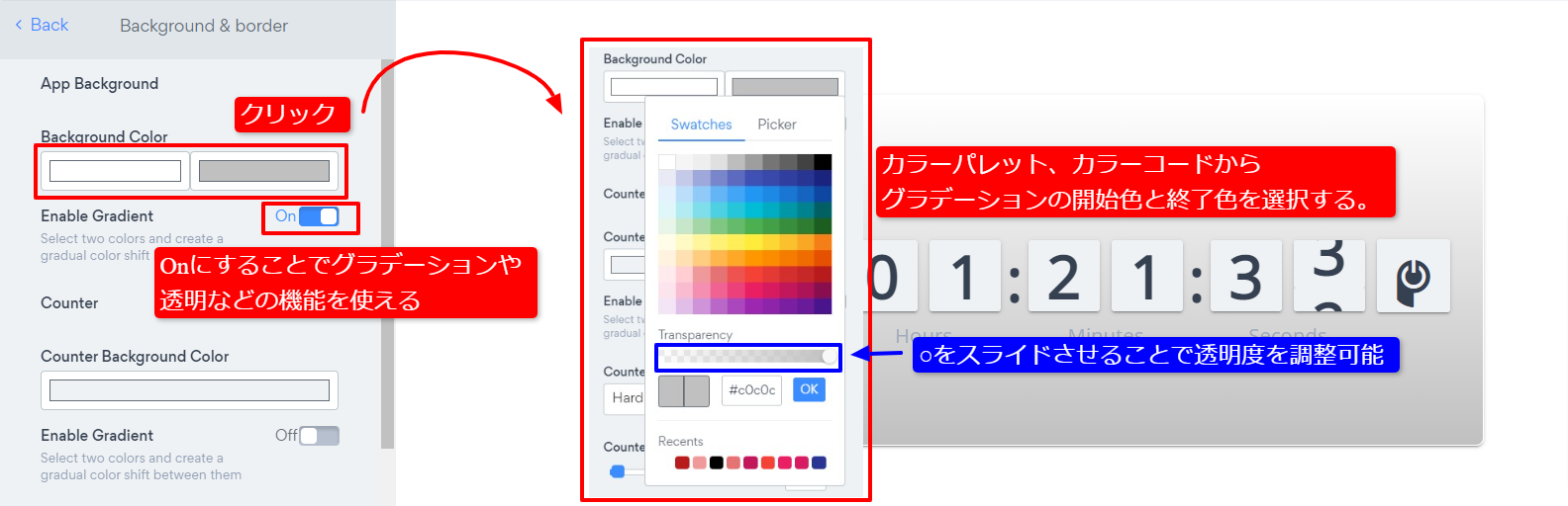 Countdown Timer   Cart Timerで背景をグラデーションや透明にしたい場合