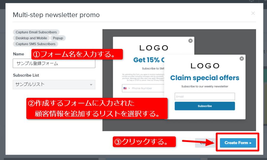 Klaviyo: Email Marketing & SMSの登録フォーム作成方法