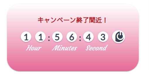 Countdown Timer   Cart Timerを使ったサンプルバナー