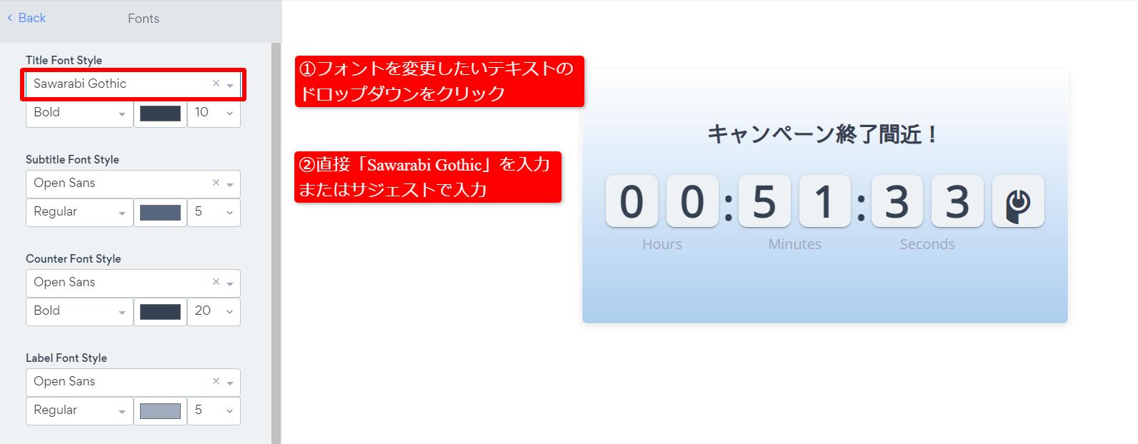 Countdown Timer   Cart TimerでのGoogleフォントの導入方法