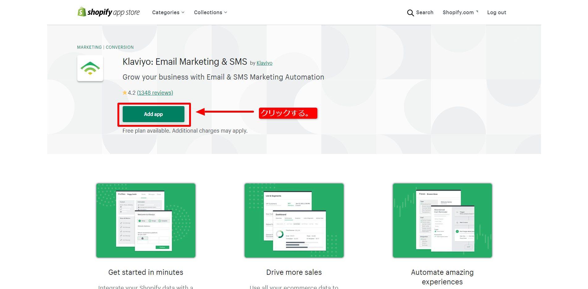 Klaviyo: Email Marketing & SMSのShopifyアプリストアからインストールする。