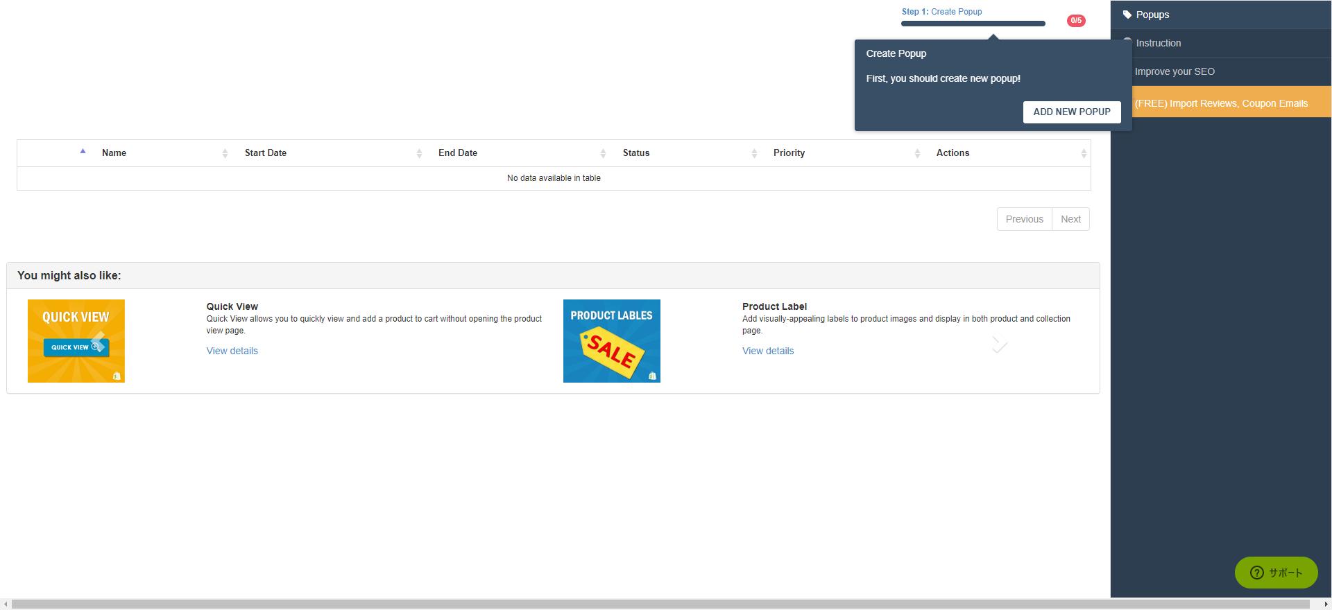 インストールをしてSmartPopup: Promotion Popupのダッシュボードが開いたら初期設定が完了。。