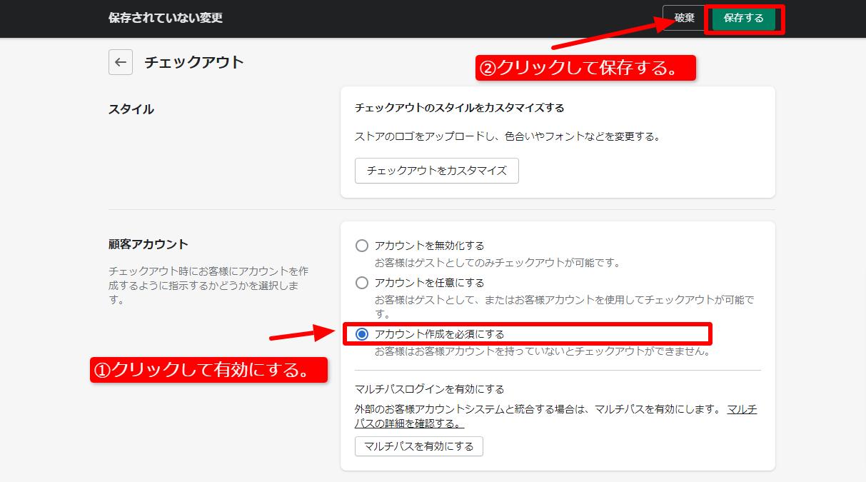 Shopifyストア設定画面で顧客アカウントの欄にある「アカウント作成を必須にする」を有効にする。