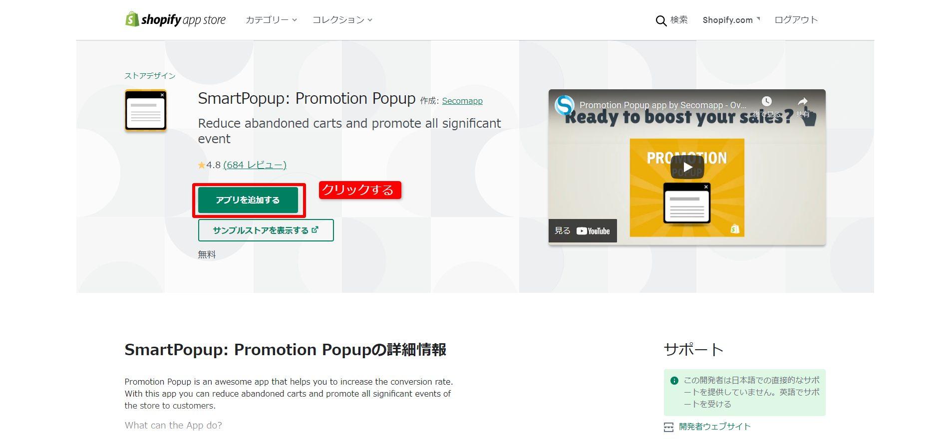 SmartPopup: Promotion PopupのShopifyアプリストアからインストールする。