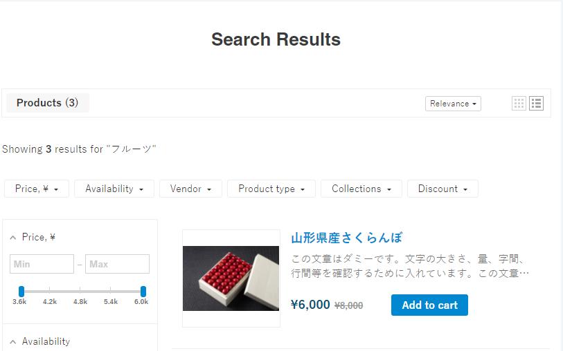 検索結果ページでカートに追加ボタンを表示する方法