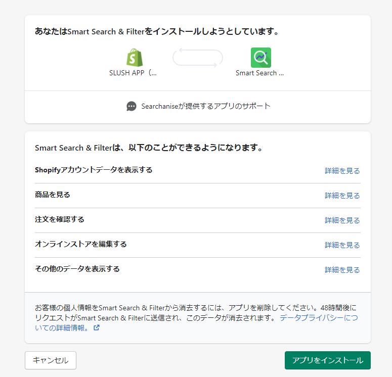 Smart Search & Instant Searchの初期設定の流れ