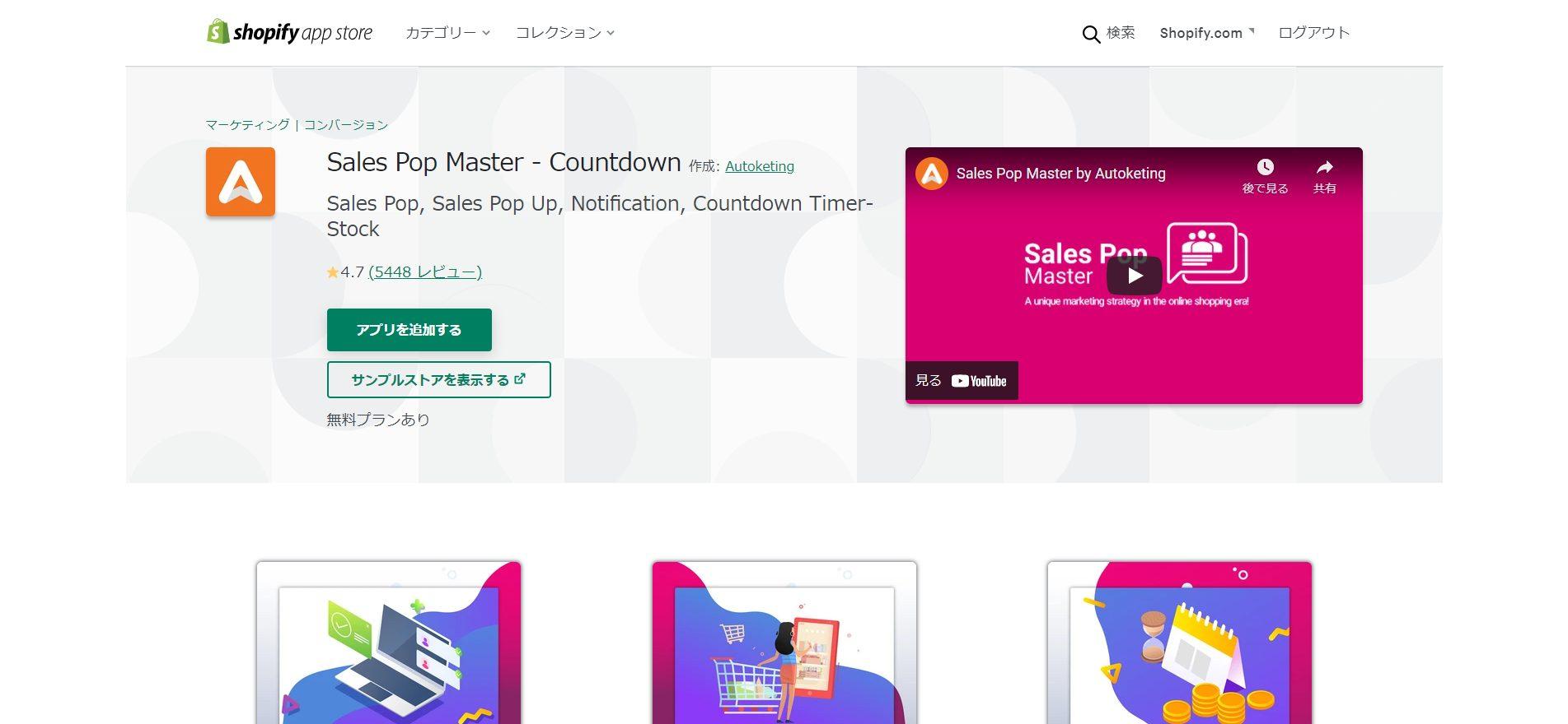 Sales Pop Master ‑ Countdownの初期設定の流れ